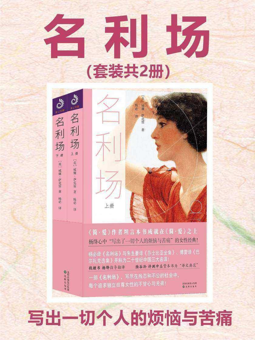 名利场(全2册)
