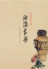 浊酒长歌:王建国古典诗词集