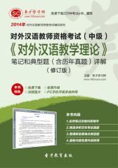2016年对外汉语教师资格考试(中级)《对外汉语教学理论》笔记和典型题(含历年真题)详解(修订版)