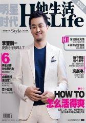 HisLife他生活 月刊 2011年03期(电子杂志)(仅适用PC阅读)