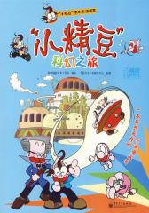 """""""小精豆""""科幻之旅(仅适用PC阅读)"""