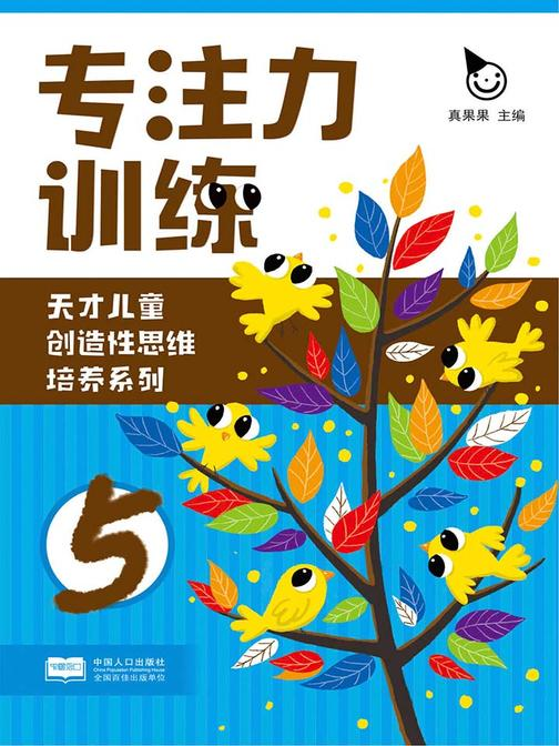 天才儿童创造性思维培养系列-专注力训练5