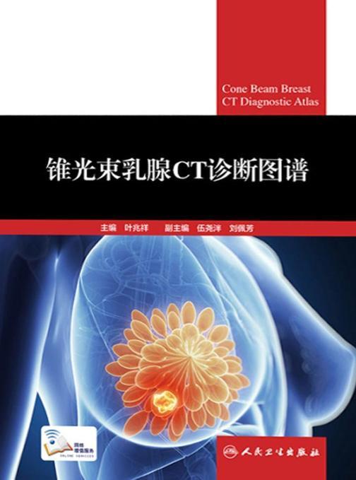 锥光束乳腺CT诊断图谱