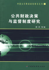 公共财政决策与监督制度研究