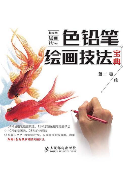 色铅笔绘画技法宝典