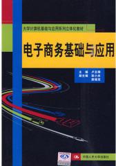 电子商务基础与应用(仅适用PC阅读)