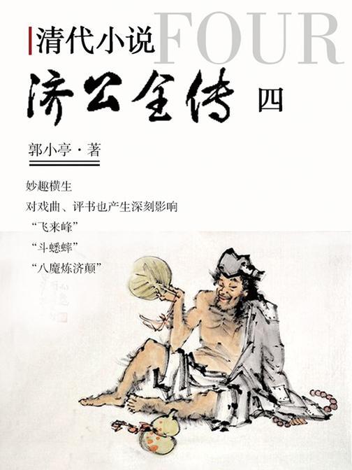 清代小说·济公全传4