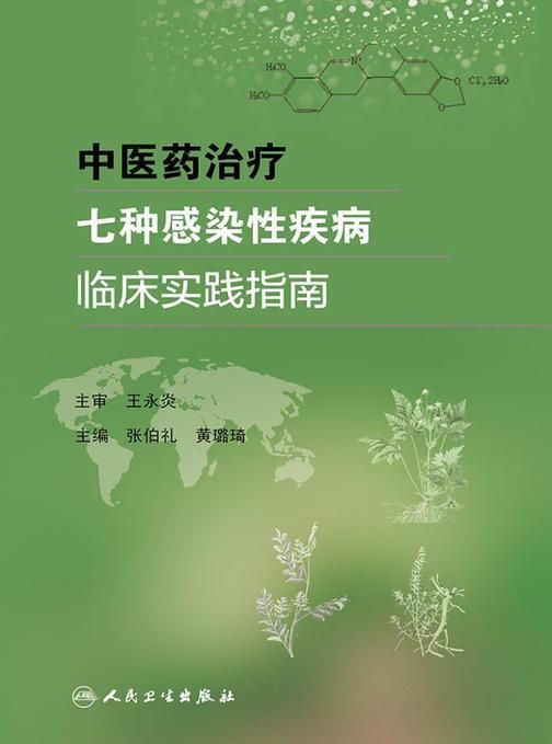中医药治疗七种感染性疾病临床实践指南