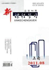 新课程学习·上 月刊 2011年08期(电子杂志)(仅适用PC阅读)