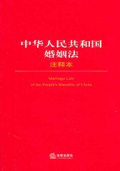 中华人民共和国婚姻法注释本
