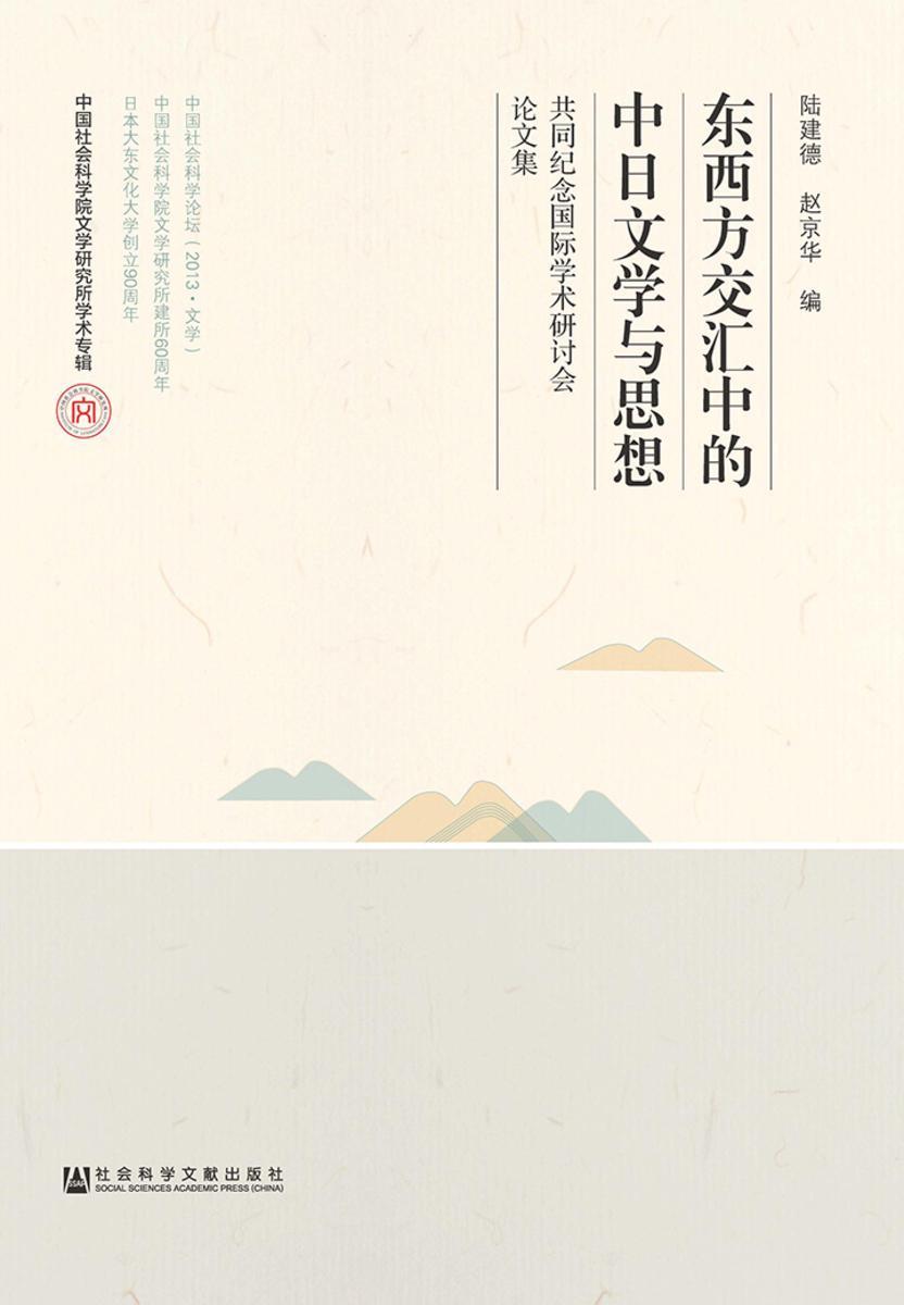 东西方交汇中的中日文学与思想:共同纪念国际学术研讨会论文集