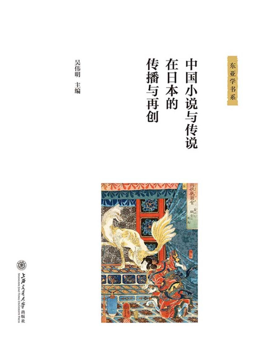 中国小说与传说在日本的传播与再创
