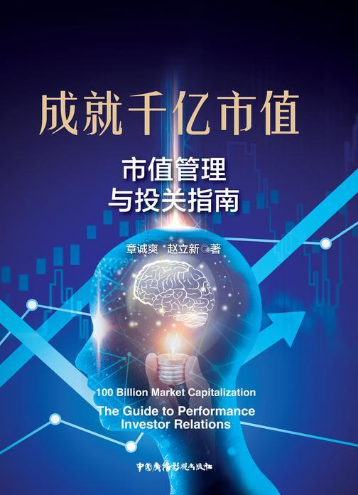成就千亿市值:市值管理与投关指南