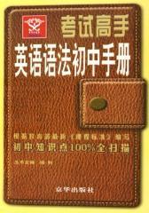 考试高手英语语法初中手册