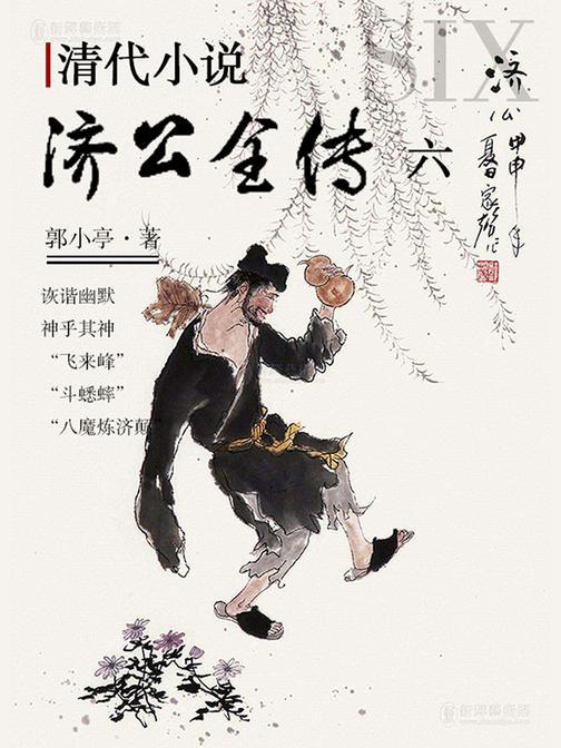 清代小说·济公全传6