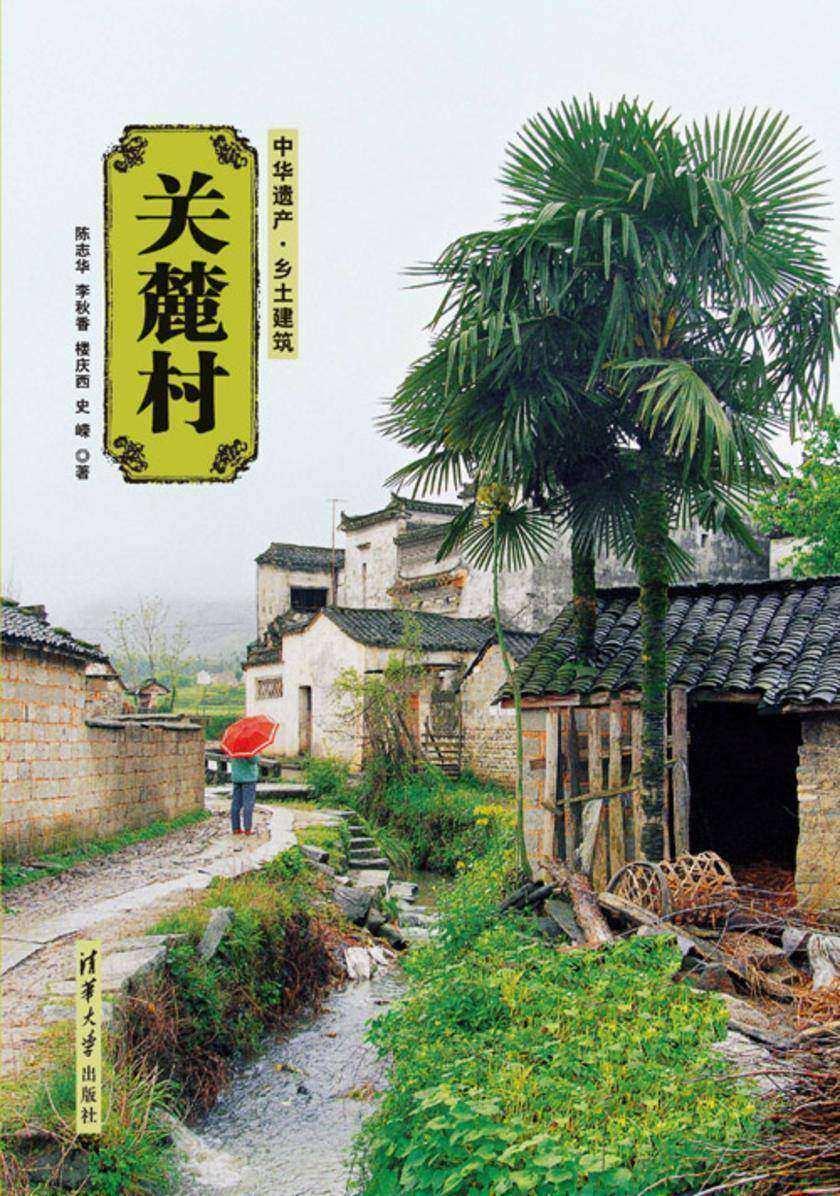 关麓村(仅适用PC阅读)