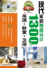 现代家居细部设计1300例:吊顶、卧室、卫浴(仅适用PC阅读)
