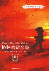 格林童话全集(中文导读英文版):上篇(试读本)
