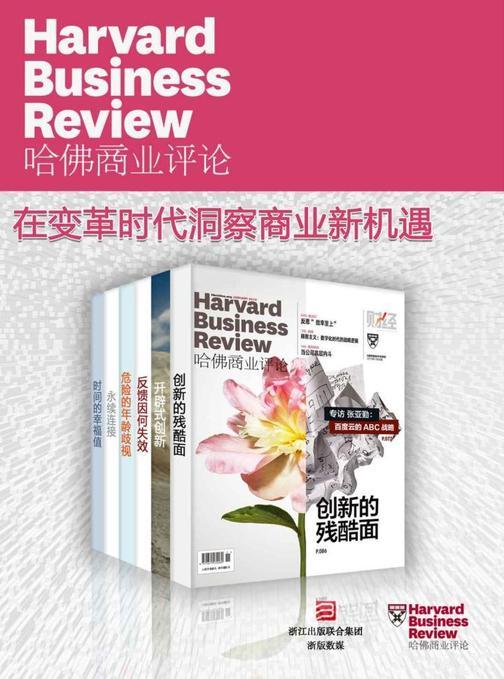 哈佛商业评论·在变革时代洞察商业新机遇【精选必读系列】(全6册)