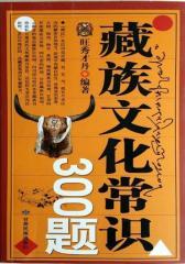 藏族文化常识300题