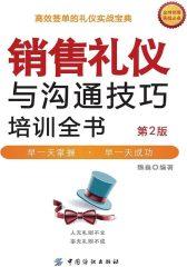 销售礼仪与沟通技巧培训全书(第2版)