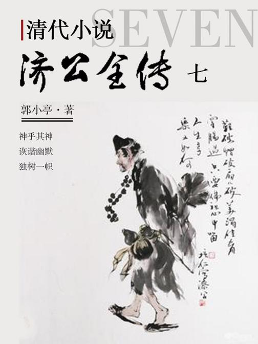 清代小说·济公全传7