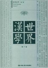 世界汉学(第7卷)(仅适用PC阅读)