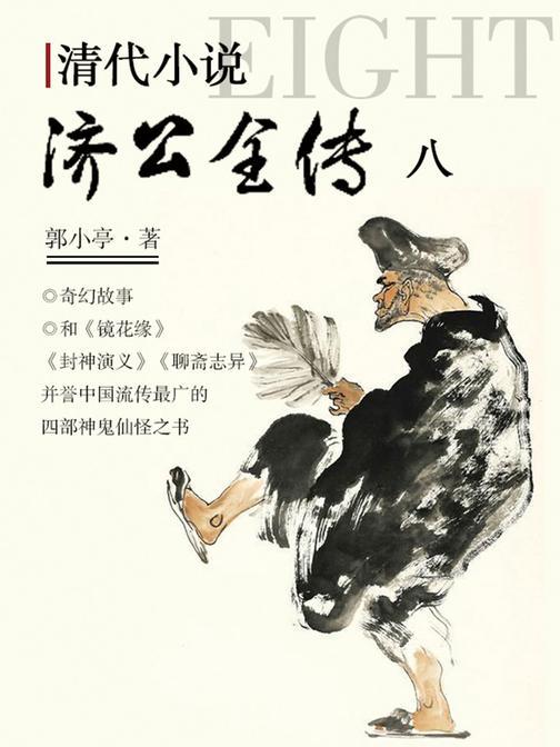 清代小说·济公全传8