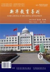 新华教育导刊 月刊 2011年06期(电子杂志)(仅适用PC阅读)