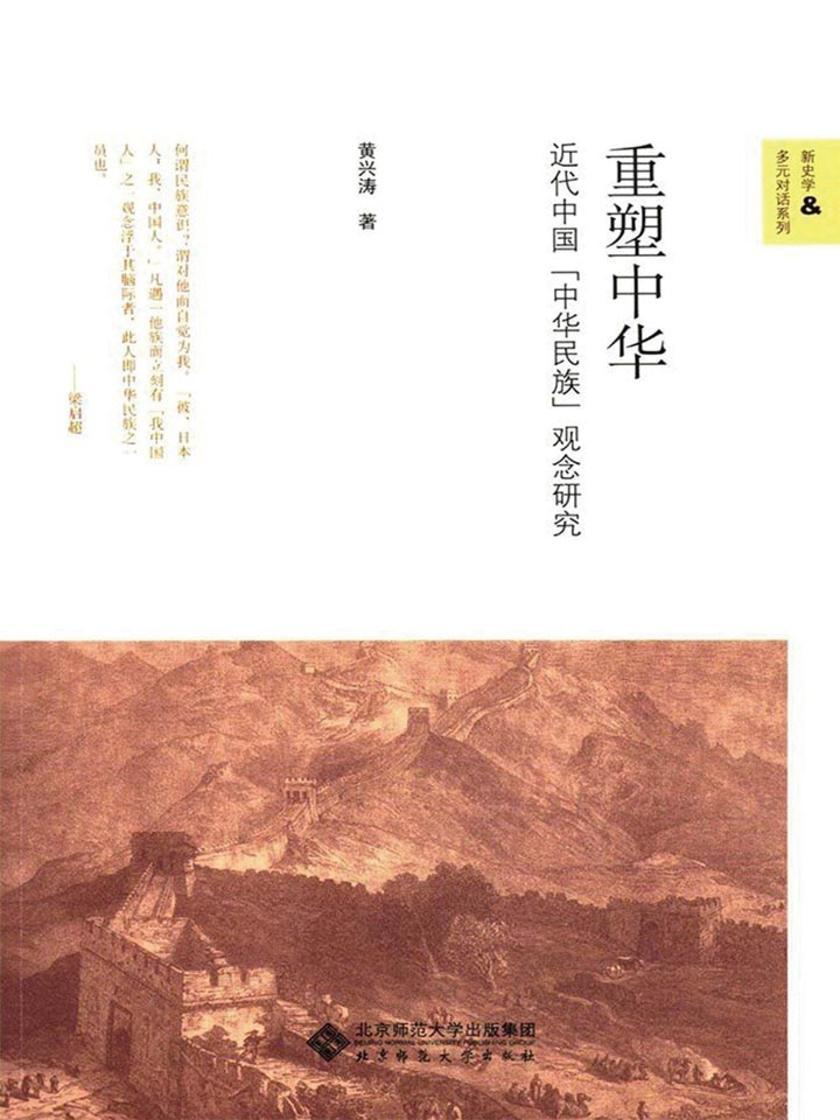 重塑中华——近代中国的中华民族观念研究