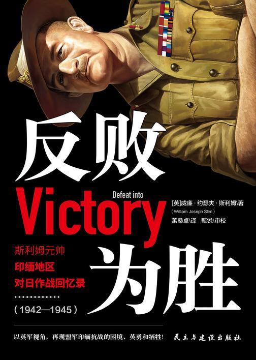 反败为胜:斯利姆元帅印缅地区对日作战回忆录(1942—1945)
