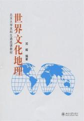 世界文化地理(仅适用PC阅读)