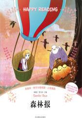 小学语文分级阅读丛书:森林报(仅适用PC阅读)