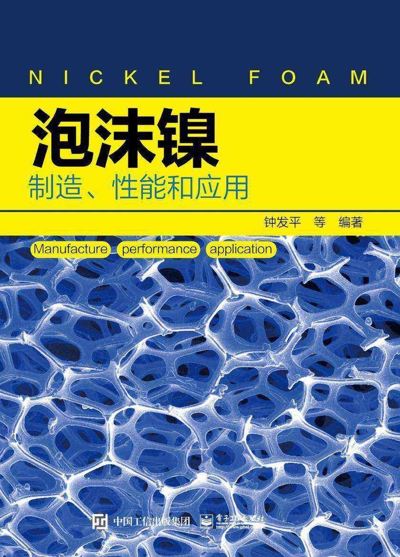 泡沫镍——制造、性能和应用