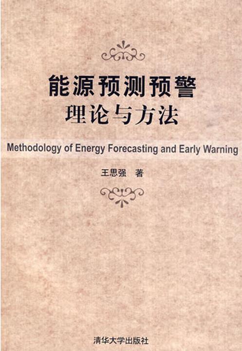 能源预测预警理论与方法
