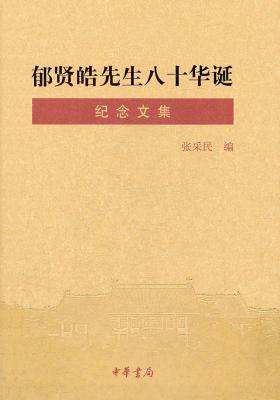 郁贤皓先生八十华诞纪念文集