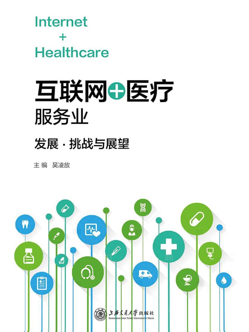 """""""互联网+医疗""""服务业:发展、挑战与展望"""