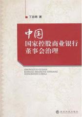 中国国家控股商业银行董事会治理