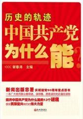 历史的轨迹:中国共产党为什么能?(仅适用PC阅读)