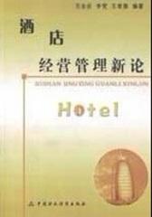 酒店经营管理新论