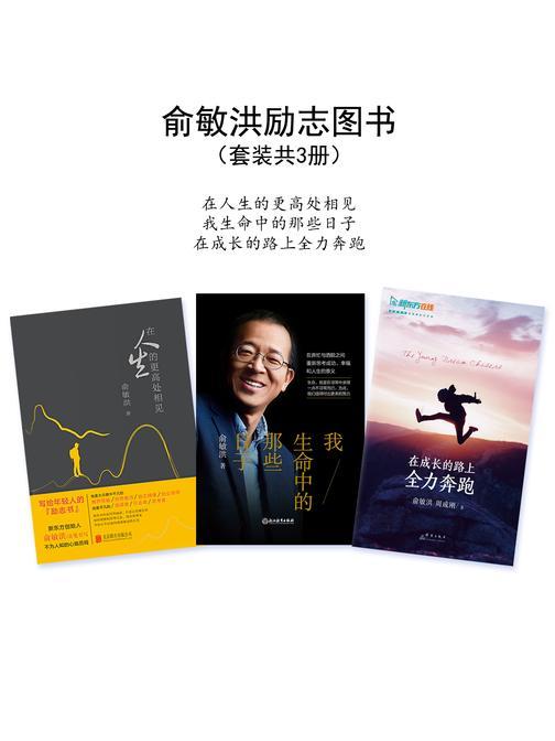 俞敏洪励志图书(在人生的更高处相见+我生命中的那些日子+在成长的路上全力奔跑)(套装共3册)