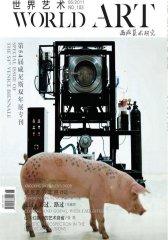世界艺术 月刊 2011年06期(电子杂志)(仅适用PC阅读)
