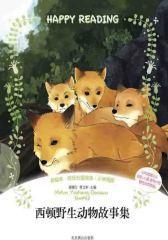 小学语文分级阅读丛书:西顿野生动物故事集(仅适用PC阅读)