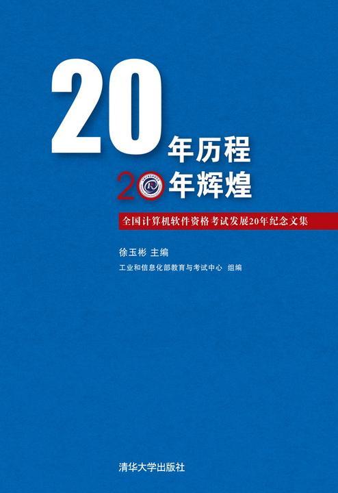 20年历程 20年辉煌:全国计算机软件资格考试发展20年纪念文集