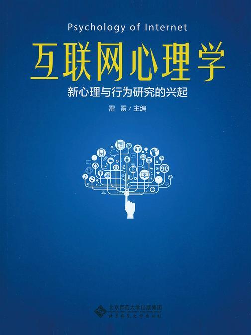 互联网心理学:新心理行为研究的兴起