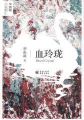 血玲珑——毕淑敏小说精汇(试读本)