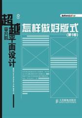 超越平凡的平面设计:怎样做好版式(第1卷)