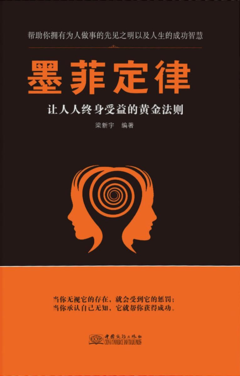墨菲定律(现象级畅销书)(好玩又实用的日常行为心理指南;突破思维界限,认识真正的自我)