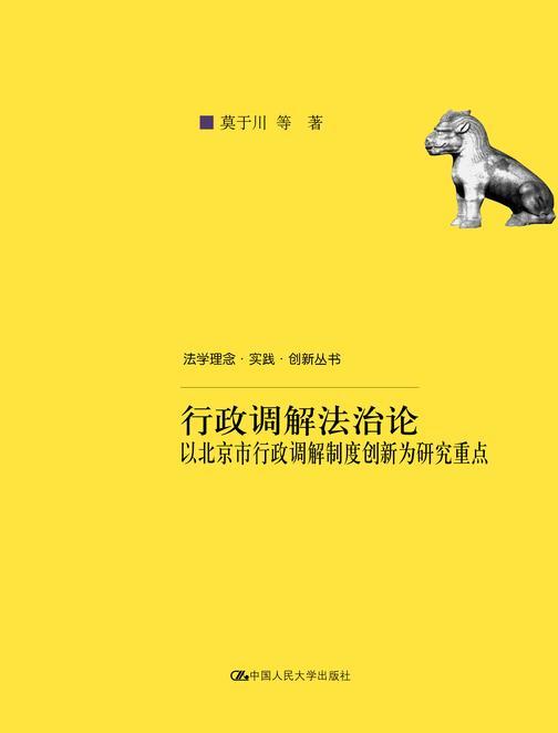 行政调解法治论—以北京市行政调解制度创新为研究重点