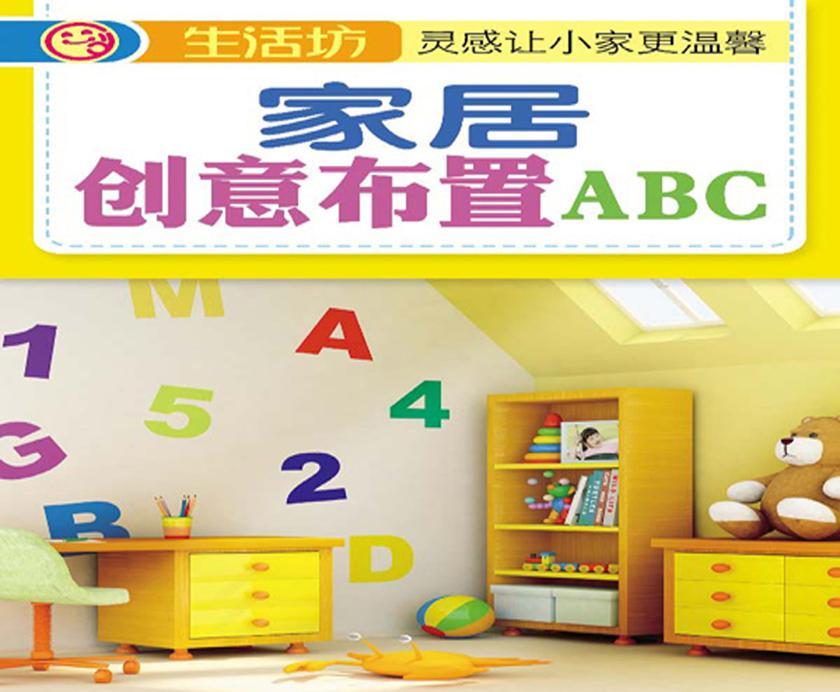家居创意布置ABC